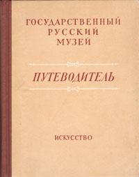 Государственный Русский музей. Путеводитель