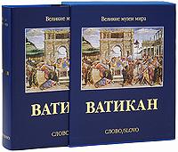 Ватикан (подарочное издание). Карло Пьетранджели