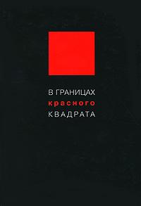 В границах красного квадрата. Элла Михалева