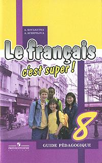 Le francais 8: C\'est super! Guide pedagogique / Французский язык. 8 класс. Книга для учителя ( 978-5-09-017067-3 )