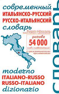 ����������� ����������-������� � ������-����������� ������� / Moderno italiano-russo russo-italiano dizionario