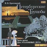 Петербургские трущобы. Часть 3. Два уголовных дела (аудиокнига MP3)