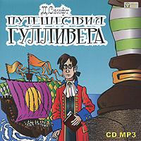 Путешествия Гулливера (аудиокнига MP3). Д. Свифт