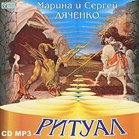 Ритуал (аудиокнига MP3)