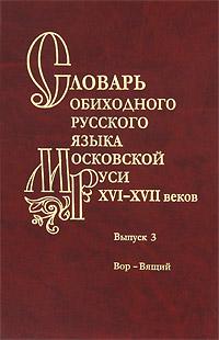 ������� ���������� �������� ����� ���������� ���� XVI-XVII �����. ������ 3. ���-�����