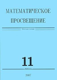 Математическое просвещение. 3 серия. Выпуск 11