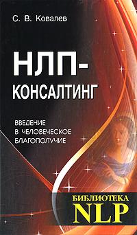 НЛП-консалтинг. Введение в человеческое благополучие. С. В. Ковалев
