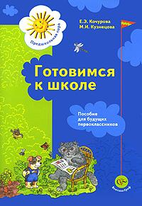Готовимся к школе. Пособие для будущих первоклассников. Е. Э. Кочурова, М. И. Кузнецова