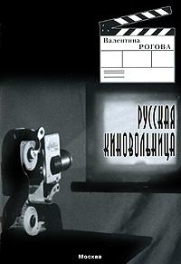 Русская киновольница