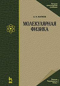Молекулярная физика ( 978-5-8114-1007-1 )