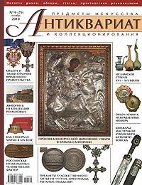 Антиквариат, предметы искусства и коллекционирования, №9 (79), сентябрь 2010