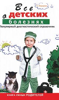 Все о детских болезнях. Книга умных родителей. Популярный диагностический справочник12296407Нет ничего дороже здоровья вашего ребенка. Нет ничего страшнее беспомощности и растерянности в тот момент, когда самому дорогому в вашей жизни человеку нужна помощь. В этой книге молодые и опытные родители найдут советы о том, как сохранить здоровье своего ребенка, как самостоятельно оказать ему неотложную помощь, как по симптомам самостоятельно поставить диагноз или проверить диагноз, поставленный врачом, а также выбрать оптимальную схему лечения, безопасную для ребенка.