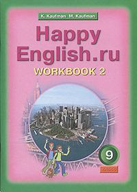 Happy English.ru 9: Workbook 2 / Английский язык. 9 класс. Рабочая тетрадь №2
