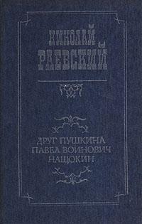 Друг Пушкина Павел Войнович Нащокин