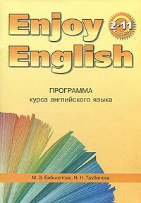 Enjoy English. Программа курса английского языка. 2-11 классы