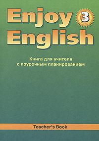 Enjoy English 3: Teachers Book / Английский с удовольствием. 3 класс. Книга для учителя с поурочным планированием12296407Книга для учителя является составной частью учебно-методического комплекта Английский с удовольствием (3 класс). В книге для учителя наряду с описанием авторской концепции курса, его основных целей и принципов содержатся рекомендации по обучению основным коммуникативным умениям и языковым навыкам, а также даны общее тематическое планирование, примерные конспекты уроков, ключи к упражнениям и разделам Progress check, тексты для аудирования, перечень выражений классного обихода, тексты песен и рифмовок, сценарии внеклассных мероприятий на английском языке.