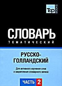 Русско-голландский тематический словарь. Часть 2