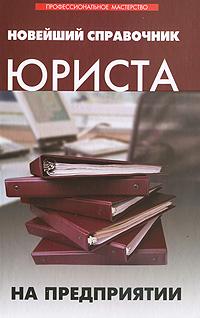 Новейший справочник юриста на предприятии. А. Н. Султанова