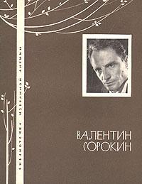 Валентин Сорокин. Избранная лирика