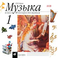 Музыка. 1 класс (аудиокурс на 2 CD)