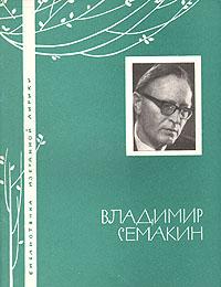 Владимир Семакин. Избранная Лирика