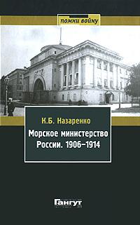 Морское министерство России. 1906-1914. К. Б. Назаренко