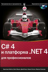 C# 4.0 и платформа .NET 4 для профессионалов (+ CD-ROM) ( 978-5-8459-1656-3, 978-0-470-50225-9 )