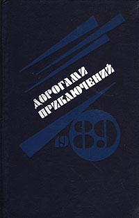 Дорогами приключений. 1989. Выпуск 1