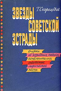 Звезды советской эстрады. Очерки об эстрадных исполнителях советской лирической песни
