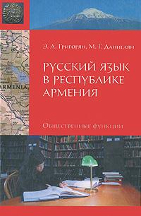 Русский язык в Республике Армения