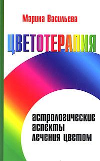 Цветотерапия. Астрологические аспекты лечения цветом ( 978-5-413-00184-4 )
