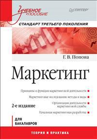 Маркетинг. Г. В. Попова
