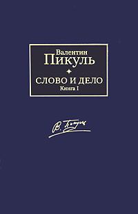 Слово и дело. В 2 книгах. Книга 1. Царица престрашного зраку. Валентин Пикуль