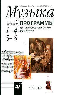 Музыка. 1-4 классы. 5-8 классы. Программы для общеобразовательных учреждений. В. В. Алеев, Т. И. Науменко, Т. Н. Кичак
