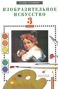 Изобразительное искусство. 3 класс