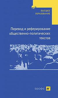 Книга Перевод и реферирование общественно-политических текстов