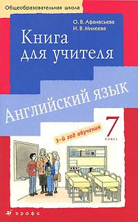 Английский язык. 7 класс. 3-й год обучения. Книга для учителя