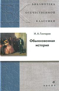 Книга Обыкновенная история