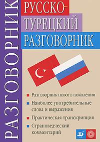 Русско-турецкий разговорник / Rusca-turkce konusma kilavuzu