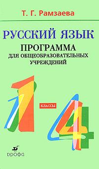 Русский язык. 1-4 классы. Программа для общеобразовательных учреждений. Т. Г. Рамзаева