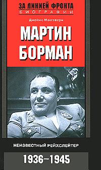 Мартин Борман. Неизвестный рейхслейтер. 1936-1945 ( 978-5-9524-4938-1 )