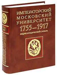 Императорский Московский университет. 1755-1917. Энциклопедический словарь