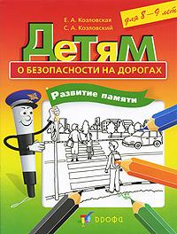 Детям о безопасности на дорогах. Развитие памяти. Для 8-9 лет ( 978-5-358-07696-9 )
