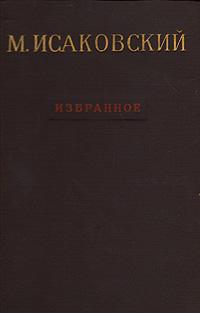 М. Исаковский. Избранное