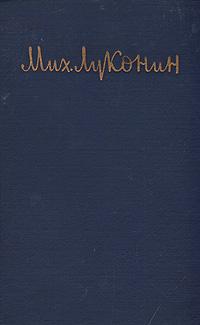 Мих. Луконин. Стихотворения и поэмы