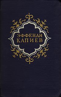 Эффенди Капиев. Избранное