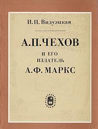 А. П. Чехов и его издатель А. Ф. Маркс