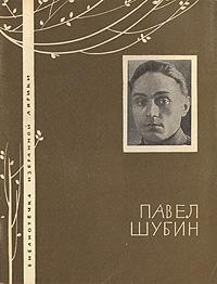 Павел Шубин. Избранная лирика