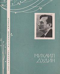 Михаил Дудин. Избранная Лирика