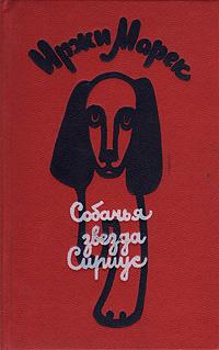 Книга Собачья звезда Сириус, или Похвальное слово собаке